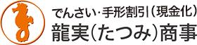 商業手形割引の専門商社【龍実商事】